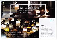 Setsuko_torii2