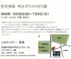 Rakufu_0004