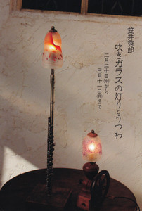 Utuwazaka2