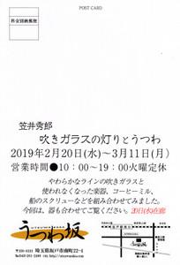 Utuwazaka3